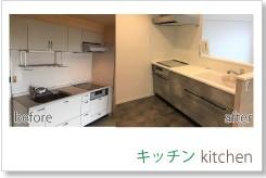 キッチン例